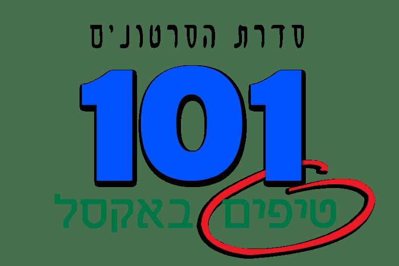 101 טיפים באקסל