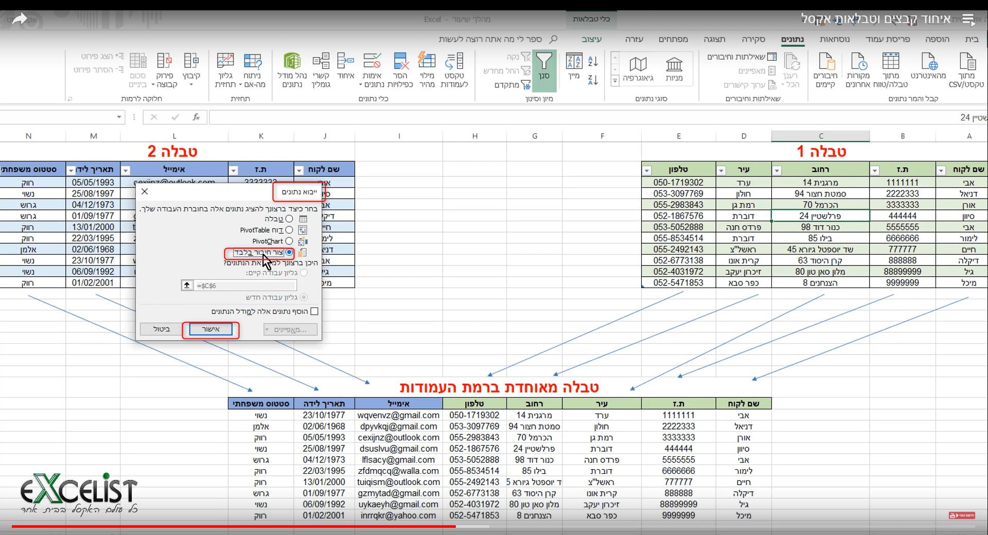 11 חיבור נתונים