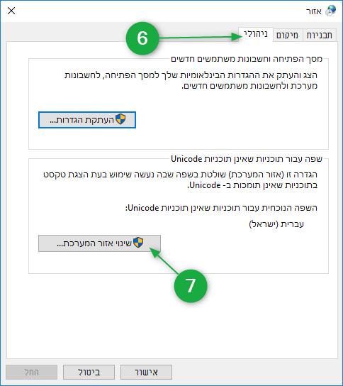 4 אקסל VBA גיבריש