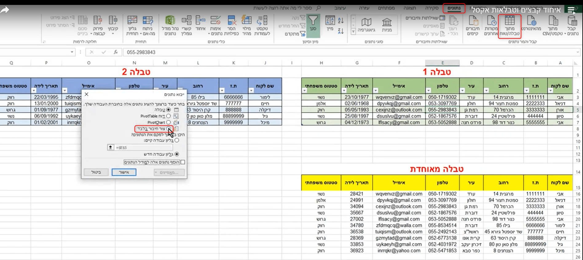 23 POWER QUERY