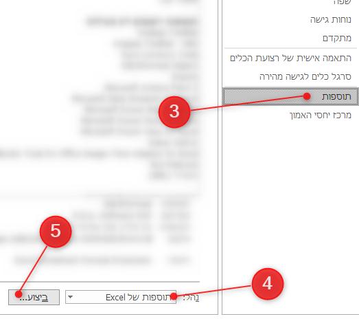 3 התקנת אקסל תוספים