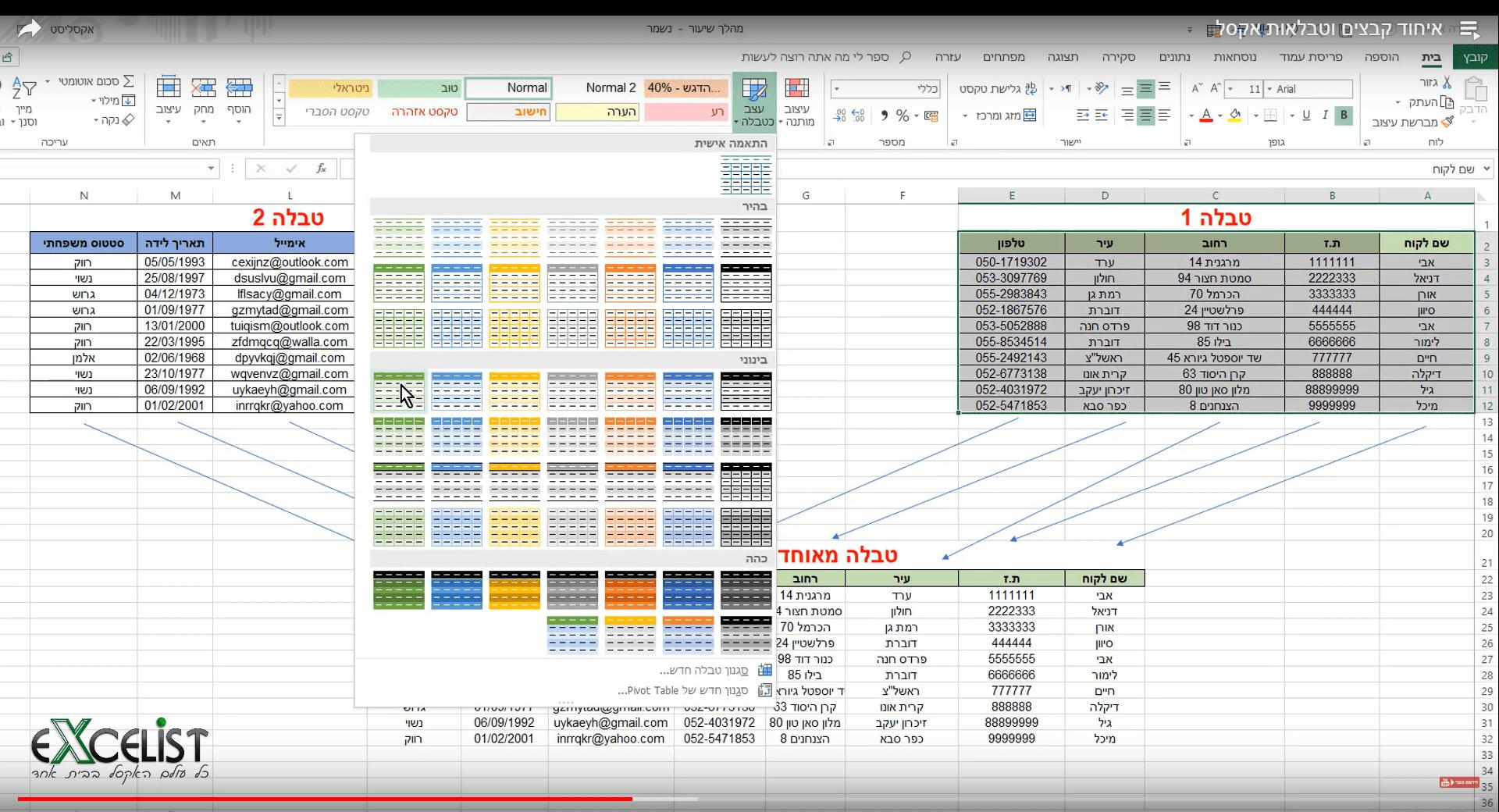 7 עיצוב טבלה