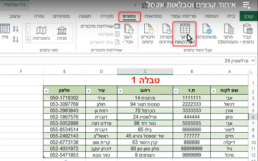 9 איחוד נתונים